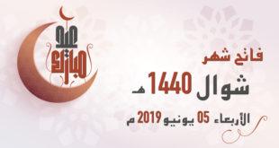 Ai-Al-fitr-Mercredi-5-juin-2019