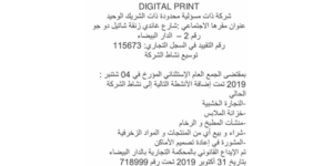 Annonce légale توسيع نشاط الشركة